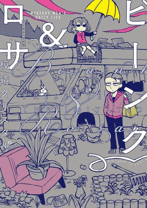 ビーンク&ロサ-電子書籍-拡大画像