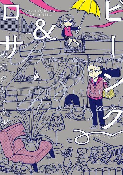ビーンク&ロサ-電子書籍