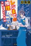 レジまでの推理~本屋さんの名探偵~-電子書籍