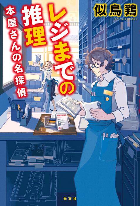 レジまでの推理-電子書籍-拡大画像