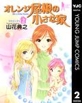 オレンジ屋根の小さな家 2-電子書籍
