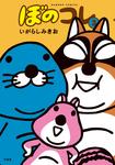 ぼのコレ 3-電子書籍
