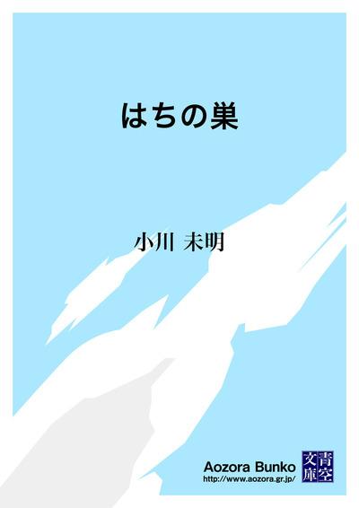 はちの巣-電子書籍