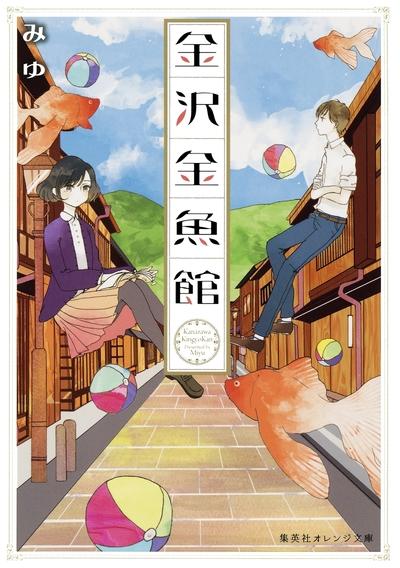 金沢金魚館-電子書籍