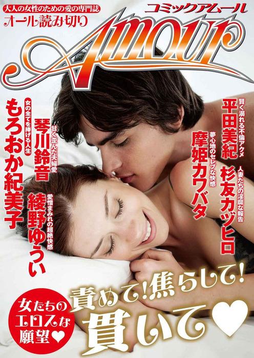 コミック・アムール 2014年1月号拡大写真