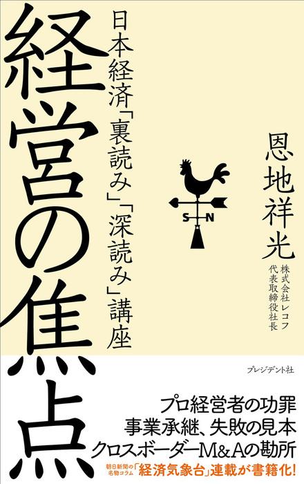 経営の焦点―日本経済「裏読み」「深読み」講座拡大写真