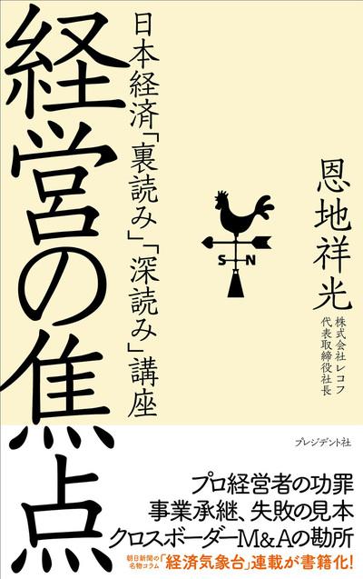 経営の焦点―日本経済「裏読み」「深読み」講座-電子書籍