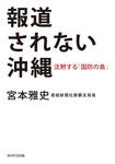 報道されない沖縄 沈黙する「国防の島」-電子書籍