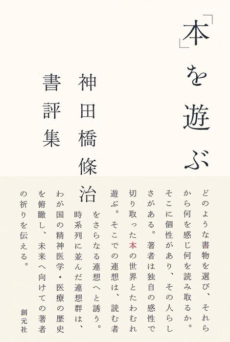 「本」を遊ぶ 神田橋條治書評集拡大写真