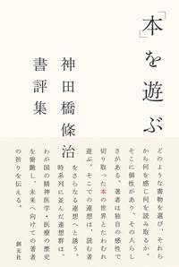 「本」を遊ぶ 神田橋條治書評集-電子書籍