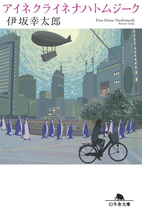 アイネクライネナハトムジーク-電子書籍-拡大画像