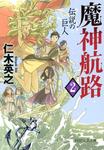 魔神航路 2 伝説の巨人-電子書籍