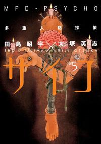 MPD Psycho Volume 5-電子書籍