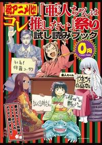 『亜人ちゃんは語りたい』アニメ化記念! ヤンマガサード作品無料試し読み電子版