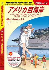 地球の歩き方 B02 アメリカ西海岸 2016-2017-電子書籍