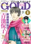 プリンセスGOLD 2016年1月号-電子書籍
