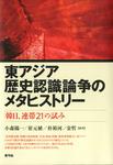東アジア歴史認識論争のメタヒストリー 「韓日、連帯21」の試み-電子書籍