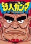 鉄人ガンマ(1)-電子書籍