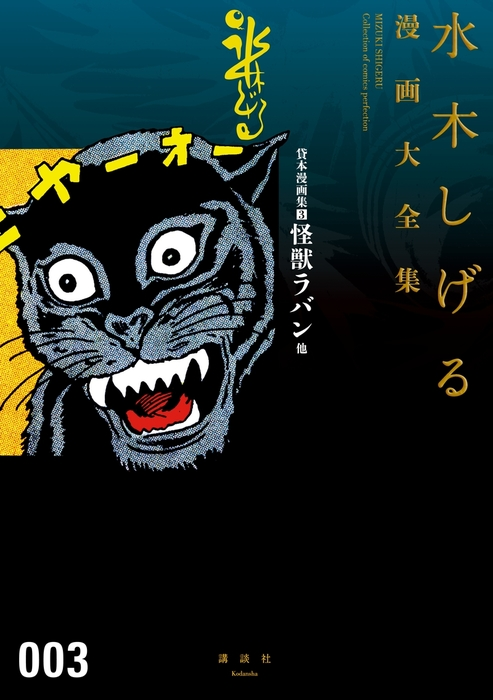 貸本漫画集(3)怪獣ラバン他 水木しげる漫画大全集-電子書籍-拡大画像
