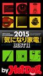 バイホットドッグプレス 2015『気になり家電』BEST11 2015年 12/11号-電子書籍
