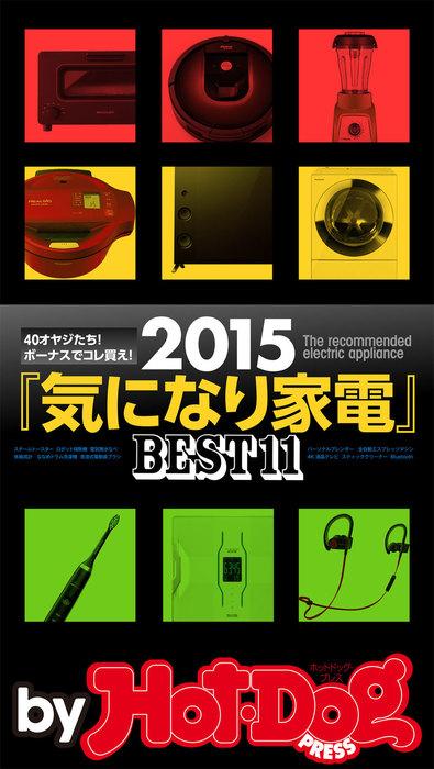 バイホットドッグプレス 2015『気になり家電』BEST11 2015年 12/11号-電子書籍-拡大画像