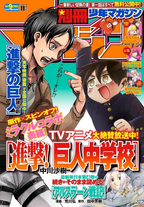 別冊少年マガジン 2015年11月号 [2015年10月9日発売]拡大写真
