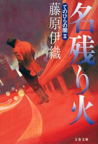 名残り火-電子書籍