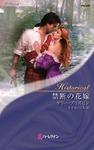 禁断の花嫁-電子書籍