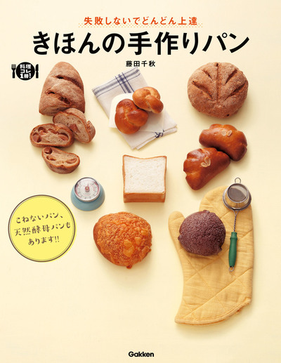 きほんの手作りパン 失敗しないでどんどん上達-電子書籍