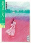 風を道しるべに…完結編(1)-電子書籍