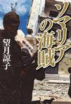 ソマリアの海賊-電子書籍