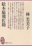 絵本猿飛佐助-電子書籍