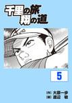 千里の旅 翔の道 5-電子書籍