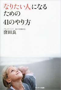 「なりたい人」になるための41のやり方-電子書籍