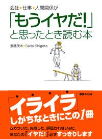 会社、仕事、人間関係が「もうイヤだ!」と思ったとき読む本(あさ出版電子書籍)-電子書籍