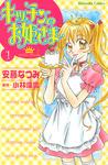 キッチンのお姫さま(1)-電子書籍