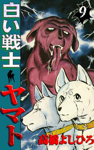 白い戦士ヤマト 第9巻-電子書籍