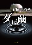 ダリの繭-電子書籍