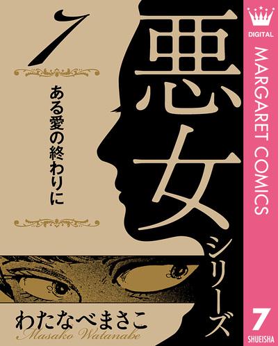 わたなべまさこ名作集 悪女シリーズ 7 ある愛の終わりに-電子書籍