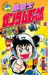 超戦士 ガンダム野郎(2)-電子書籍