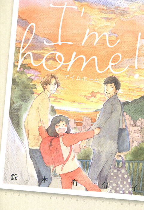 I'm home!-電子書籍-拡大画像