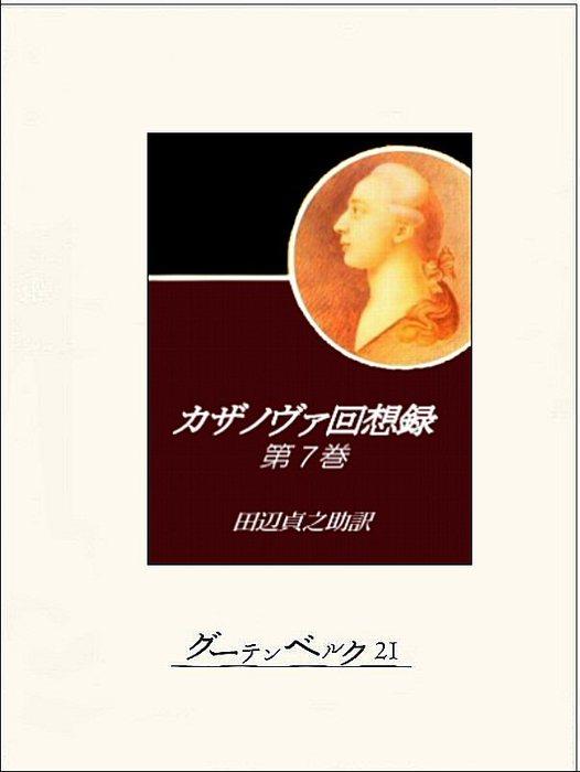 カザノヴァ回想録(第七巻)拡大写真