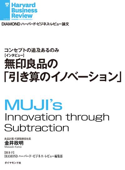無印良品の「引き算のイノベーション」(インタビュー)-電子書籍