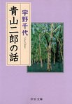 青山二郎の話-電子書籍