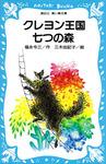 クレヨン王国七つの森-電子書籍