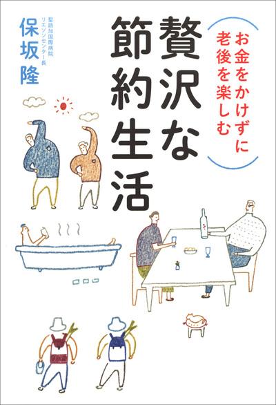 お金をかけずに老後を楽しむ 贅沢な節約生活-電子書籍