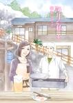 海月と私(4)-電子書籍