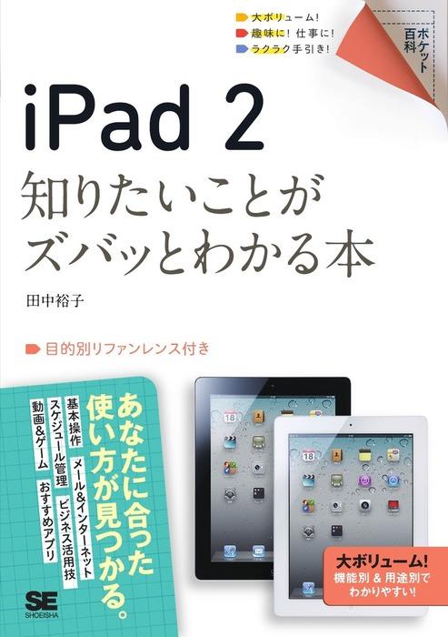 ポケット百科 iPad 2 知りたいことがズバッとわかる本-電子書籍-拡大画像