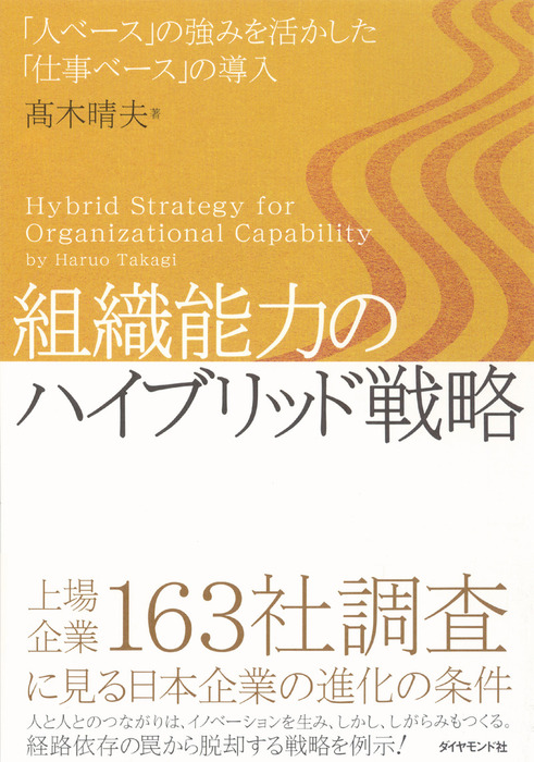 組織能力のハイブリッド戦略-電子書籍-拡大画像