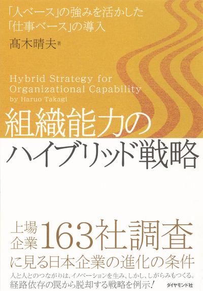 組織能力のハイブリッド戦略-電子書籍